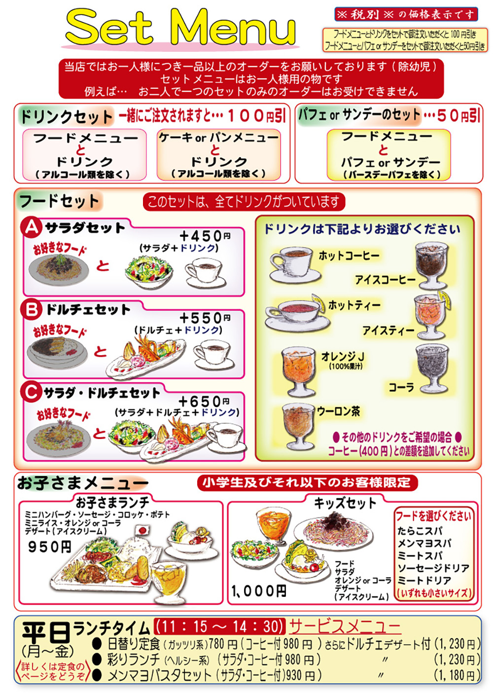 セット・定食メニュー |カフェ・レストラン「ポポクラブ」お得な ...